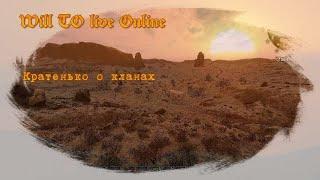 Will To Live Online - кратко о кланах