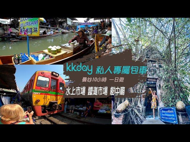 曼谷自由行  安帕瓦水上市場  美功鐵道市場 丹嫩莎朵水上市場 樹中廟 碼頭夜市 豪華爽坐十人座車 KKDAY