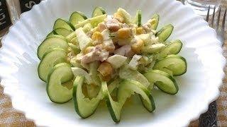 Вкусный салат с копченой курицей. Попробуйте очень вкусный салат!