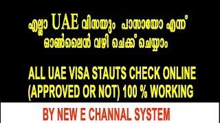 how to check uae visa stauts  with uid number 2018   Uae visa approved or not I dubai visa status