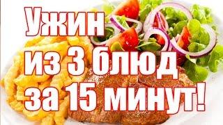 Что приготовить на ужин быстро и вкусно? Вкусный и быстрый ужин из 3 блюд за 15 минут?(Что приготовить на ужин быстро и вкусно? Вкусный и быстрый ужин из 3 блюд за 15 минут. Как пожарить картошку,..., 2014-02-08T17:11:52.000Z)