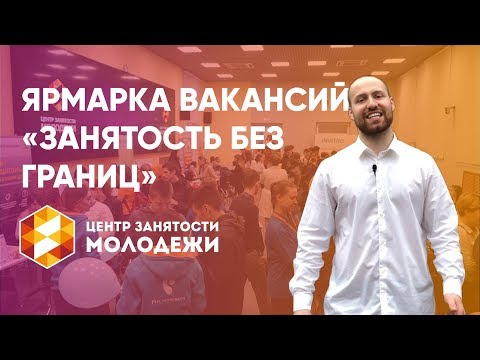 Ярмарка вакансий Центра занятости молодежи