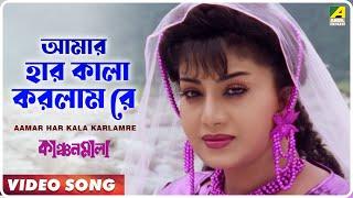 Aamar Har Kala Karlamre | Kanchan Mala | Bengali Movie Song | Sabina Yasmin, Pratik Chowdhury