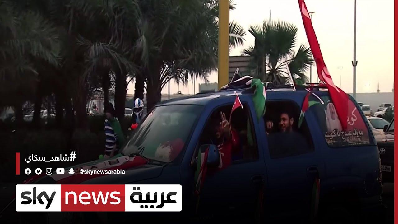 الاقتصاد.. الكويت تلغي احتفالات اليوم الوطني بسبب كورونا  - نشر قبل 6 ساعة