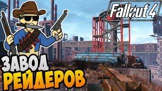 Fallout 4 Прохождение  ЗАВОД РЕЙДЕРОВ 05