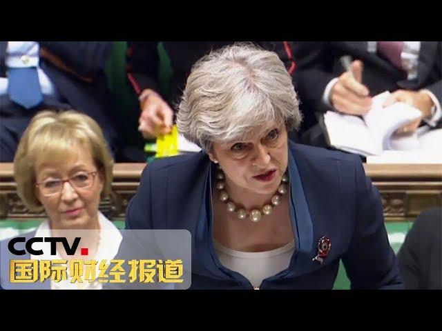 """《国际财经报道》 英国议会下院投票反对""""无协议脱欧"""" """"脱欧""""为何变""""拖欧"""" 20190314   CCTV财经"""