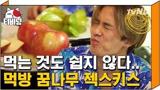[티비냥] 먹방 유튜버들 리스펙합니다,, 젝스키스의 다소 힘겨운 과일 먹방    #원나잇푸드트립 170823…
