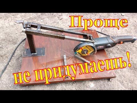 Отрезной станок для болгарки своими руками! С протяжкой! (Grinder Cutting Machine. With A Broach!)
