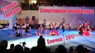 Акробатика. Танец. Ёлочка - 2017 в Старом городке, 20.12.2017