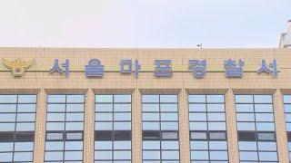 유튜버 양예원 노출사진 유포, 20대 긴급체포 / 연합뉴스TV (YonhapnewsTV)