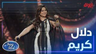 دلال كريم تبدع في أغنية بنت أكابر للفنانة المتألقة أصالة نصري