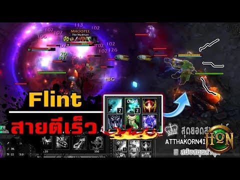 ฟิ้นสายยิงเร็วทะลุนรก อย่างเปรี้ยว ►Flint : HON 🇹🇭