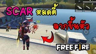 Free fire SCAR ลากขึ้นหัวแตกหมด!!
