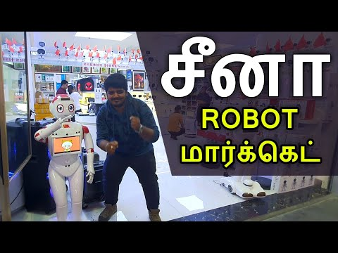சீனா Shenzhen Robot Market   Gadgets Tech Vlog in Tamil Wisdom Technical