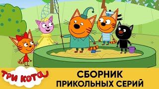 Три Кота Сборник прикольных серий Мультфильмы для детей 2021