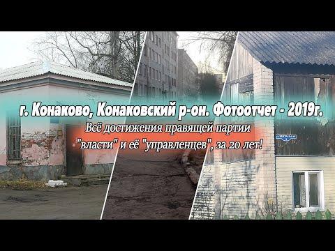 г. Конаково, Конаковский р-он. Фотоотчет - 2019г.
