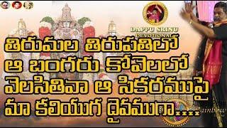 తిరుమల తిరుపతిలో  ఆ బంగరు కోవెలలో వెలసితివా ఆ సికరముపై మా కలియుగ దైవముగా|Tirumala Tirupati|