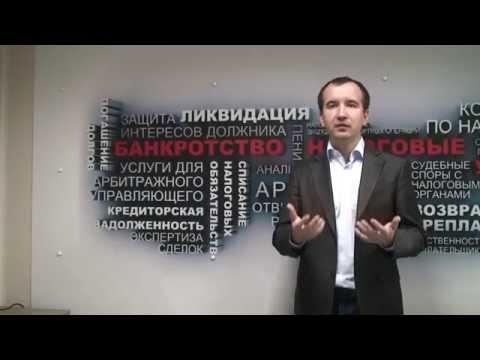 Какова процедура и этапы банкротства по закону РФ о