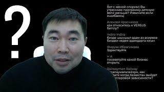 Прямой эфир. Аблязов и не только. Отвечаю на вопросы и комментарии. Астана Алматы Казахстан