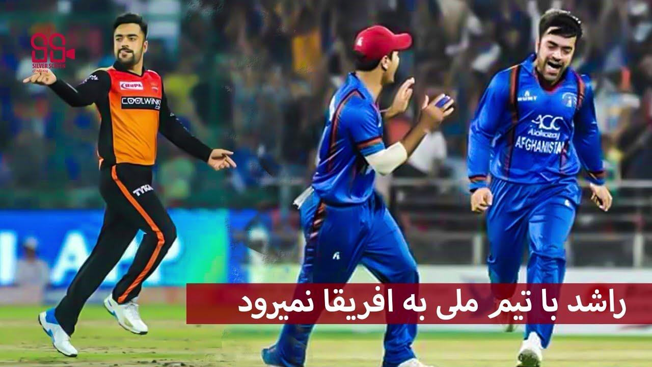 راشد خان با تیم ملی به آفریقا نمیرود