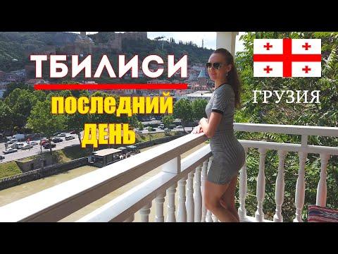 Грузинский колорит и Старый город ТБИЛИСИ/GEORGIA 2019/Часть 6.