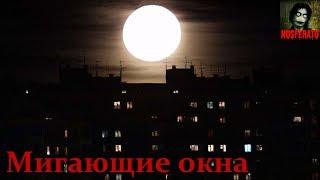 Истории на ночь - Мигающие окна в Волгограде