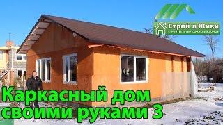 Строительство каркасного дома своими руками 3. Конкурс проекта