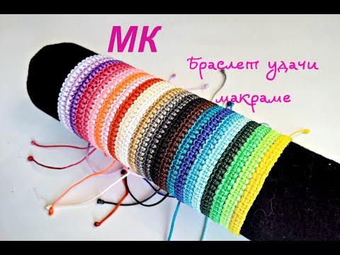 Как сделать браслет дружбы / Красный браслет макраме / как сделать браслет оберег DIY