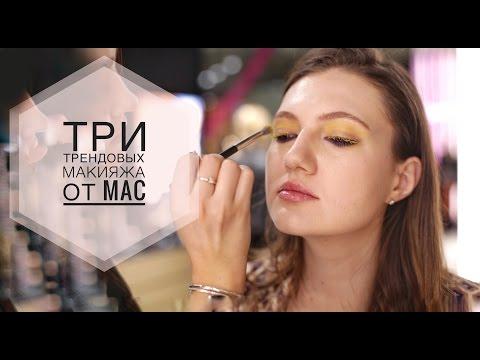 Дневной макияж, косметика Mac (перевод видео)