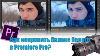 Як виправити баланс білого в Premiere Pro? - Питання&Відповіді