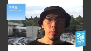 「アナログフィッシュ」ボーカルの下岡晃さんより、アーティストらしい...