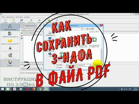 Как сохранить декларацию 3 НДФЛ в PDF формате (ПДФ)
