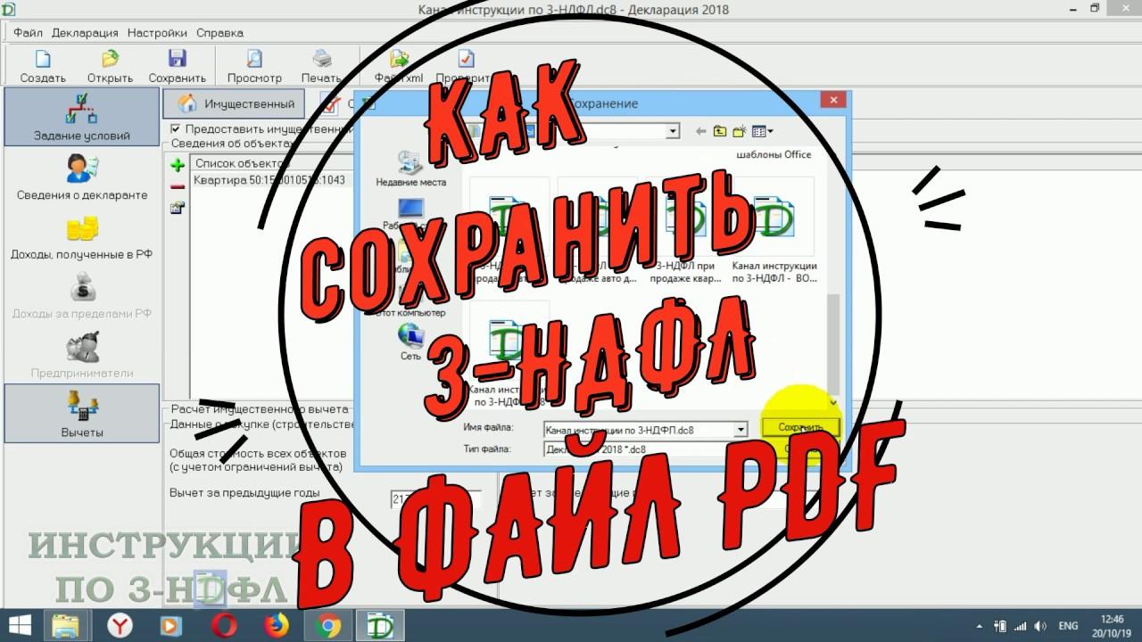 Как сохранить декларацию 3 НДФЛ в PDF формате (ПДФ) - YouTube