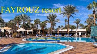 Fayrouz Resort 4 Обзор Отеля Шарм Эль Шейх 2020 Египет 2020 Наама Бей Файроуз Резорт