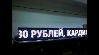 Светодиодный led экран белого цвета для медицинского центра. Фабрика Диодов(Бегущая строка для медицинского центра. выгодно отличается от других видов рекламы благодаря анимации,..., 2015-04-10T07:59:51.000Z)