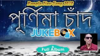 bangla new song 2018 - bangla new song 2018 full hd 1080p - কেন যে প্রাণের - Keno je praner