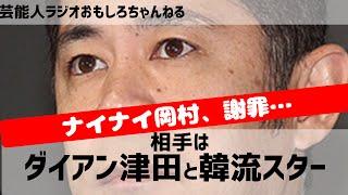 芸能人ラジオ おもしろチャンネル ナインティナイン岡村隆史、ダイアン...