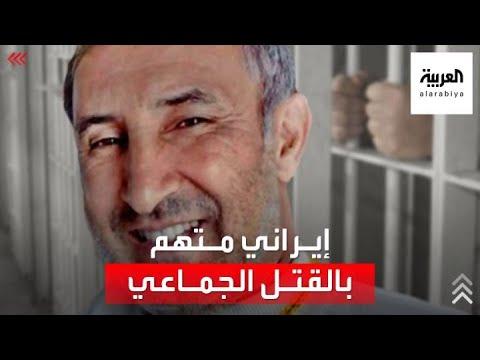 في السويد وبعد 33 عاما من جريمته.. محاكمة أحد المتهمين في مجزرة إعدامات 1988 في إيران  - نشر قبل 40 دقيقة