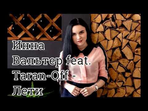 Инна Вальтер feat. Taran Off - Лети(РЕМИКС)