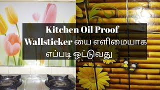 Kitchen Oil Proof  Wallsticker யை எப்படி ஒட்டுவது/How to paste Kitchen oil proof wallsticker