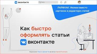 Редактор ВК  Как быстро оформлять статьи вконтакте