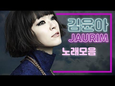🌸 김윤아/자우림 (JAURIM) - 노래모음