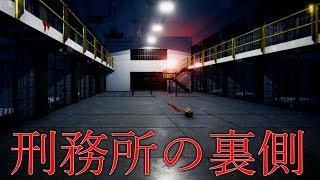 刑務所の休み時間が「90円」で体験できるゲームが笑ったww thumbnail