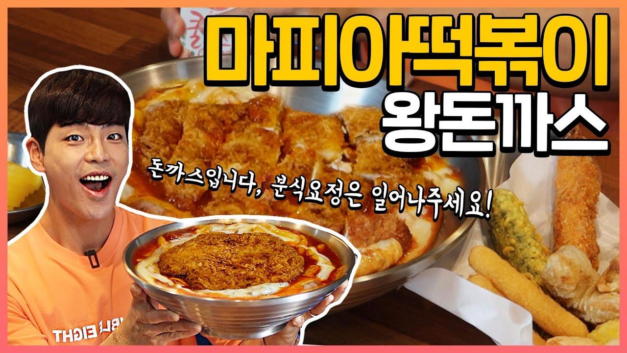 매운떡볶이에 대왕돈까스?! 마피아떡볶이 튀김 전메뉴먹방 상해기먹방 Spicy Tteok-bokki Mukbang Eating Show