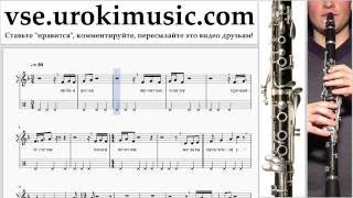 Уроки кларнета Сплин - Земля уходит из-под ног часть 2 um-821