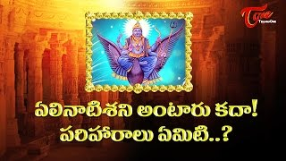 Elinati Shani and Its Remedies   By Mylavarapu Srinivasa Rao
