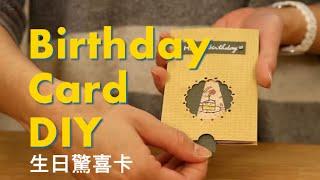 生日驚喜卡 | Birthday Card DIY | Life樂生活