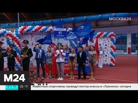 В столице открылись XXXII Московские студенческие спортивные игры - Москва 24