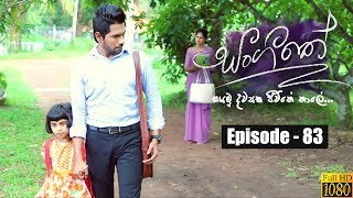 Sangeethe | Episode 83 05th June 2019 Thumbnail