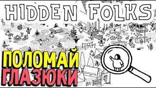 Hidden Folks - ПОЛОМАЙ СВОИ ГЛАЗЮКИ (это шедевр) #1